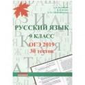 Русский язык. 9 класс. ОГЭ 2019
