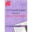 Русский язык. 9 класс. Итоговое собеседование