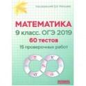 ОГЭ 2019. Математика. 9 класс. 60 тестов. 15 проверочных работ
