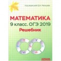 Математика. 9 класс. ОГЭ-2019. Решебник