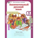 Занимательный русский язык. 4 класс. Рабочая тетрадь. В 2 частях. Часть 2