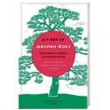 """Японское искусство """"лесных ванн"""". Как деревья дарят нам силу и радость"""