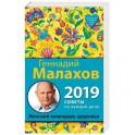 Женский календарь здоровья. 2019 год
