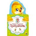 Книжка для малышей. К.Чуковский. Цыплёнок
