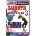 Защити свое тело-3. Волшебные движения