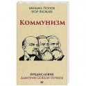 Коммунизм. Предисловие Дмитрий GOBLIN Пучков