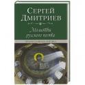 Молитвы русского поэта.Православная лирика