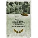 Судьба командарма Лизюкова:версии,мифы и правда