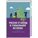 """Россия и Запад в глобальной истории. """"Сад"""" растёт сам?.."""