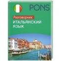 PONS Итальянский язык. Разговорник