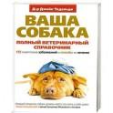 Полный ветеринарный справочник. 150 симптомов заболеваний и способы их лечения