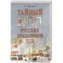 Тайный код русских праздников