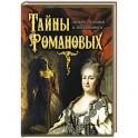 Тайны Романовых: между легендой и документом