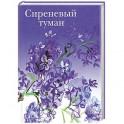 Сиреневый туман. Русские песни и романсы разных лет