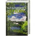 «Райские хутора» и другие рассказы