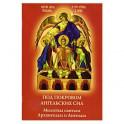 Под покровом ангельских Сил. Молитвы святым Архангелам и Ангелам