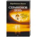 Серафимов день: рассказы. Иеродиакон Никон (Муртазов Б.И.)