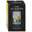 Таро Ло Скарабео. (78 карт+инструкция)