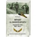Фронт за линией фронта. Партизанская война 1939- 1945 гг.