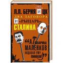 """Л.П.Берия и ЦК. Два заговора и """"рыцарь"""" Сталина"""