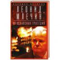Югославская трагедия: Балканы в огне.