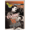 Сталин vsТроцкий