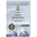 У врат Царьграда. Русско-турецкая война на море в 1828-1829 гг.