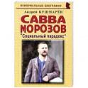 Савва Морозов: Социальный парадокс