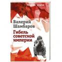 Гибель советской империи