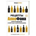 Рецепты Алкофана. Приготовление спиртных напитков дома