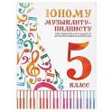Юному музыканту-пианисту: хрестоматия для учащихся детской музыкальной школы : 5 класс : учебно-методическое пособие