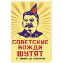 Советские вожди шутят. От Ленина до Горбачева