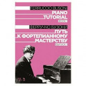 Путь к фортепианному мастерству. Выпуск 1