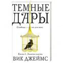 Темные Дары. Кн. 1. Золотая клетка