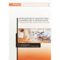 Пропедевтика и диагностика в акушерстве и гинекологии. Гинекология. Рабочая тетрадь