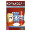 Соль, сода - естественное лечение