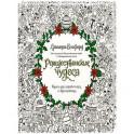 Рождественские чудеса.Книга для творчества и вдохновения