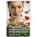 Сделай тело! Рецепты правильного питания для активных людей