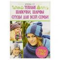 Теплые шапочки, шарфы, снуды для всей семьи. Вяжем сами