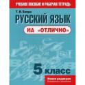 """Русский язык на """"отлично"""". 5 класс. Пособие для учащихся"""