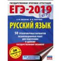 ЕГЭ-19. Русский язык. 50 тренировочных вариантов экзаменационных работ