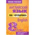 """Английский язык на """"отлично"""" 8 класс"""