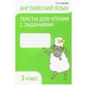 Английский язык. 3 класс. Тексты для чтения с заданиями