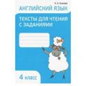 Английский язык. 4 класс. Тексты для чтения с заданиями