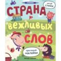 Страна вежливых слов: книжка с наклейками