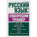 Русский язык. Тематический тренажёр
