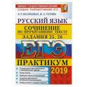 ЕГЭ 2019. Русский язык. Практикум. Сочинение по прочитанному тексту. Задания 25, 26