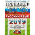ЕГЭ 2019. Русский язык. Тренажер