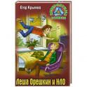 Леша Орешкин и НЛО