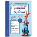 Интенсивный курс развития и обучения. Для детей 4-5 лет